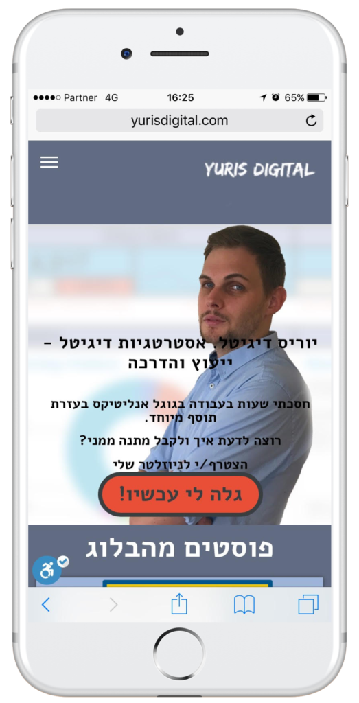 Yuris Digital יוריס דיגיטל iphone7 mockup