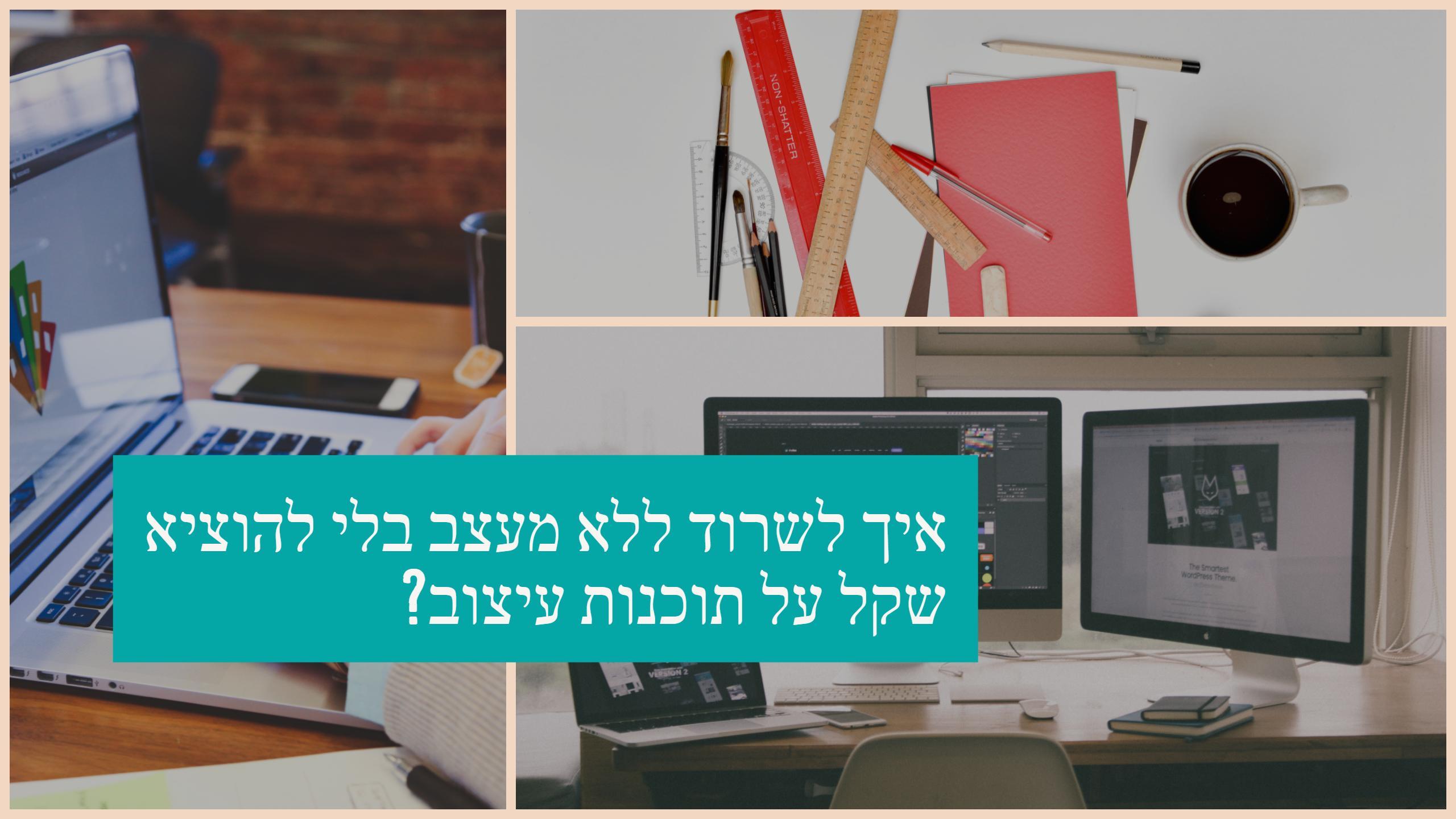 Yuris Digital יוריס דיגיטל - דוגמא לתמונת קאבר לפוסט
