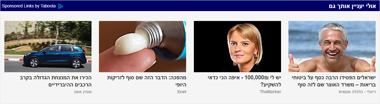 Native Advertising דוגמא ל