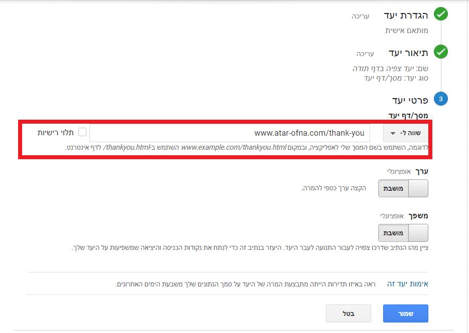 הגדרות יעד גוגל אנליטיקס - יוריס דיגיטל