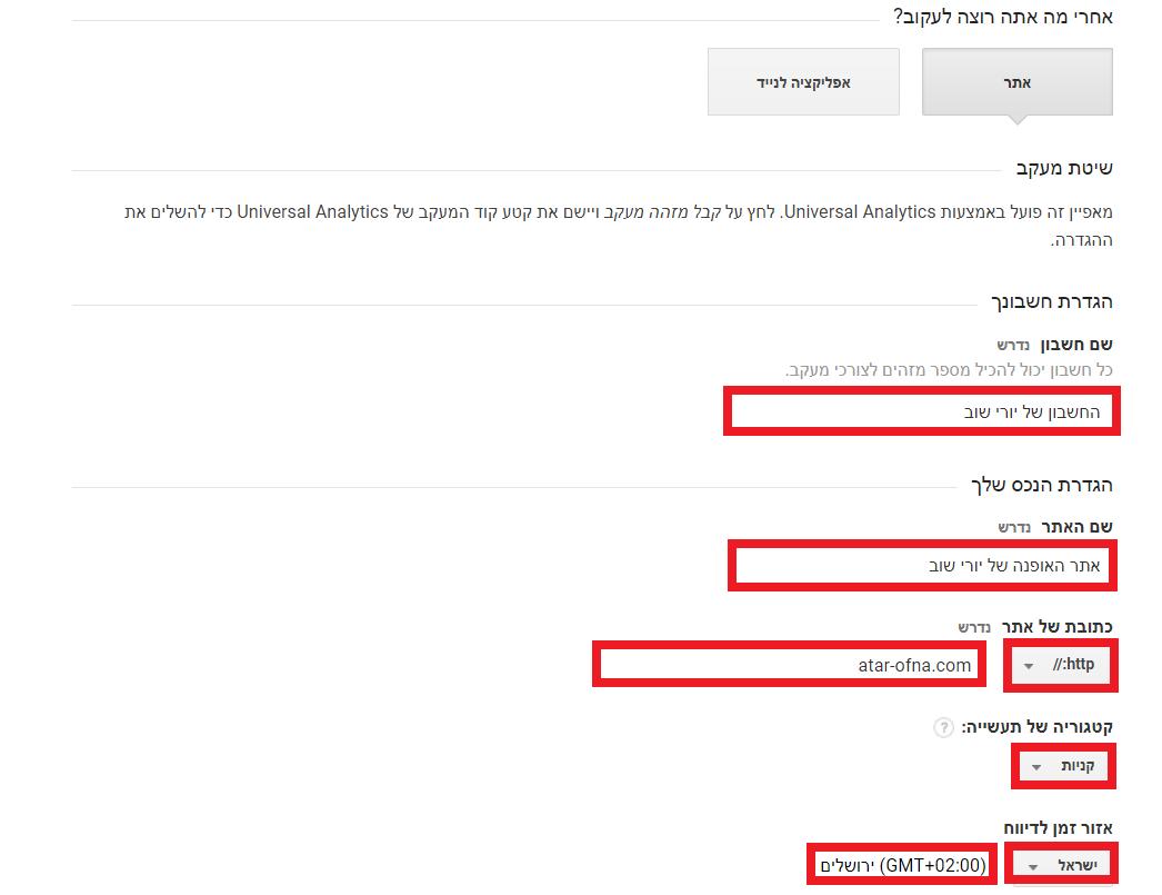 גוגל אנליטיקס הגדרת חשבון - יוריס דיגיטל