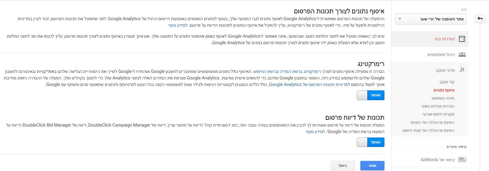 הגדרת איסוף נתונים גוגל אנליטיקס - יוריס דיגיטל