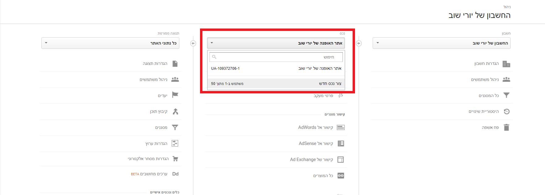 גוגל אנליטיקס פתיחת חשבון - יוריס דיגיטל