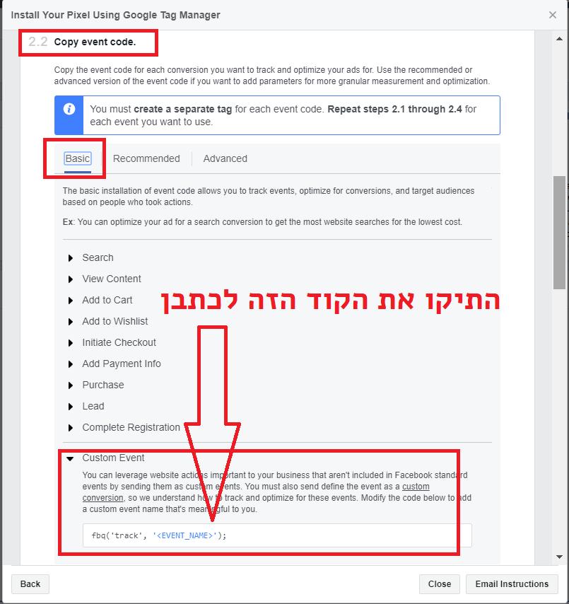 יצירת איוונטים בפיקסל של פייסבוק בעזרת התג מנג'ר - יוריס דיגיטל