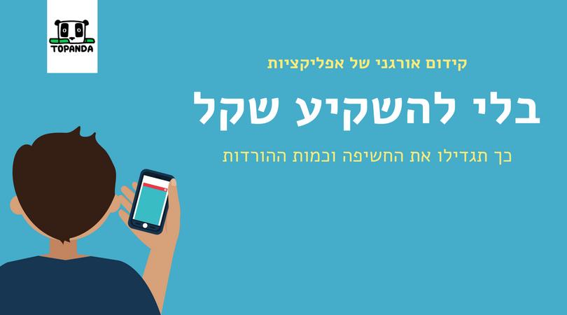 קידום אורגני של אפליקציות בעזרת ASO - טופנדה שירותי שיווק אונליין