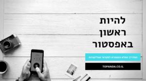 להיות ראשון באפסטור - המדריך המלא והמפורט לקידום אפליקציות